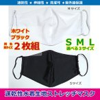 【SALE】2枚組☆速乾性水着生地ストレッチマスク(非医療用)