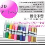 3D アートペン 【もこもこ簡単3Dネイル】[ ジェルアート ジェルネイル 顔料 顔料ペン スカルプ マニキュア 3Dアート アートペン ]【メール便可】
