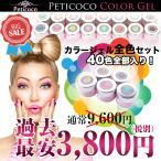 Peticocoカラージェル40色コンプリートセット【宅配便】