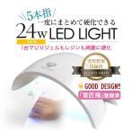24W UV LEDライト パールホワイト[ 24w 24W LED UV レジン ジェル ジェルネイル ネイル LEDライト UVライト ジェルネイルキット ]【宅配便】