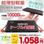 POWER BANK モバイルバッテリー [ モバイル スマートフォン スマホ バッテリー 充電器 iPhone6s iPhone6 iPhone6 Plus ]【メール便可】