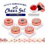 ネイル ジェルネイル チアジェル カラージェル5個セット | cheergel cheer gel メール便送料無料