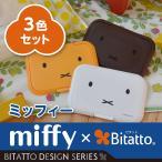 Bitatto ビタット おしりふき ウェットシート ふた ミッフィー miffy 全3色セット レギュラーサイズ