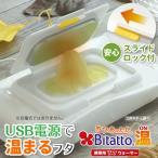 おまけ付 Bitatto ビタット 温(ON) ウェットシートウォーマー ウェットシートのふた おしりふき 育児 介護 食事 レジャー 携帯用