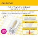 じょうずに食べられる エジソンのフォーク&スプーン 専用ケース 子供用 EDISON エジソンのお箸 ネコポス対応