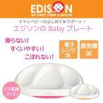 離乳食 食器 はじめてでもじょうずに食べられる Baby プレート ベビー 食器 食事 赤ちゃん キッズ 乳幼児 子供用 出産祝い エジソンママ ポイント消化