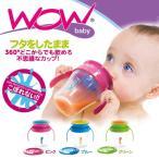 こぼれないコップ ワオカップ ベビー トレーニング マグ カップ 食器 食事 赤ちゃん キッズ 乳幼児 子供用 出産祝い エジソンママ WowCup Baby ポイント消化