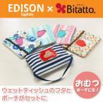Bitatto ビタット付き ウェットティッシュポーチ EggBaby EDISON エジソン
