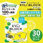 キシリトール あめ 100% キャンディー FuzzyRock レモン味 30パックセット タブレット 虫歯 甘い 歯磨き ノンシュガー 糖類 オフ 防災 歯 矯正