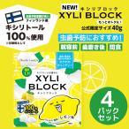 キシリトール あめ 100% キャンディー FuzzyRock レモン味 4パックセット タブレット 虫歯 甘い 歯磨き ノンシュガー 糖類 オフ 防災 歯 矯正