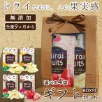 フリーズドライ 食品 フルーツ 無添加  砂糖不使用 ギフトセット  離乳食 お菓子 赤ちゃん ミライフルーツ mirai fruits ギフトボックス ポイント消化