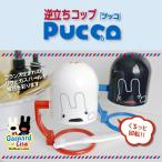 逆立ちコップ Pucco プッコ リサとガスパール 食器 カップ 回転 スタンド 洗面所 歯磨き 衛生的 子供 キャラクター グッズ かわいい ポイント消化