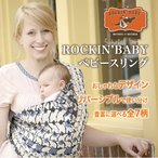Rockin'Baby ポーチ型スリング