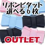Bitatto ビタット おしりふき ウェットシート ふた アウトレット リボン 選べる6枚セット 送料無料