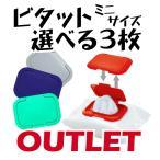Bitatto ビタット おしりふき ウェットシート ふた アウトレット ミニサイズ 選べる3枚セット 送料無料