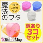 【パッケージ変更などでの訳あり大特価!】Bitatto Mug ビタットマグ 3コセット コップ ふた こぼれない シリコン フタ シリコーン トレーニング 繰り返し使える