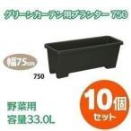 ショッピングプランター プランター 鉢 家庭菜園 33L 10個セット アイリスオーヤマ