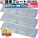 3枚セット 段差プレート 段差スロープ NDP-900E アイリスオーヤマ 送料無料