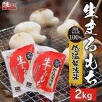 もち 切り餅 生切りもち 低温製法米の生まるもち シングルパック 1kg×2個セット アイリスフーズ 丸もち 丸餅