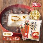 【2個セット】低温製法米の生きりもち 切り餅 個包装タイプ(シングルパック) 1.8kg アイリスフーズ