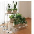 プランタースタンド フラワースタンド ガーデンアレンジスタンド 室内用 IFS-550 プランター受け 飾り棚 アイリスオーヤマ(在庫処分)