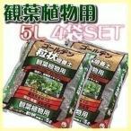 培養土 5L 4袋セット ゴールデン粒状培養土 観葉植物用 園芸 土 ガーデニング 家庭菜園 GRB-K5 アイリスオーヤマ