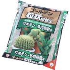 ゴールデン粒状培養土 サボテン・多肉植物用 5L×4袋セット GRB-SB5 アイリスオーヤマ