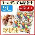 ゴールデン粒状培養土 球根用 5L×4袋セット GRB-KY5 アイリスオーヤマ