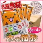 送料無料 猫砂 木の猫砂 8L*4袋セット