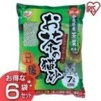 猫砂 7L 6袋 セット おから 流せる お茶 お茶の猫砂 7L×6袋セット OCN-70N アイリスオーヤマ