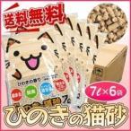 送料無料 ひの木の猫砂 7L*6袋セット