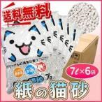 送料無料 紙の猫砂 7L*6袋セット