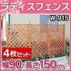 木製 庭 フェンス ラティストレリス 【4枚セット】 W-915 90*150cm アイリスオーヤマ