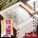 米 10kg 送料無料 ゆめぴりか 北海道産  (5kg×2袋) お米 白米 うるち米 低温製法米 精米 精白米 アイリスオーヤマ