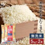 米 お米 10キロ 5キロ×2袋 低温製法米 無洗米 秋田県産 あきたこまち 10kg (5kg×2) アイリスオーヤマ 米 ごはん うるち米 精白米