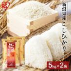 米 お米 10キロ アイリスの低温製法米 新潟県産 こしひかり 10kg (5kg×2) アイリスオーヤマ 密封新鮮パック 米 ご飯 うるち米 精白米
