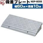 段差プレート 段差スロープ NDP-600E 10cm アイリスオーヤマ 車庫 ガレージ(あすつく)