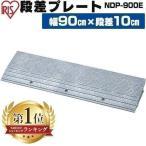 段差プレート 段差スロープ  段差解消スロープ 段差解消 NDP-900E 10cm アイリスオーヤマ 車庫 ガレージ(あすつく)