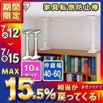 地震 突っ張り棒 家具転倒防止 つっぱり棒 防災用品 アイリスオーヤマ グッズ M 10本セット KTB-40
