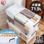 ショッピング収納ボックス 押入れ収納 ボックス 収納ケース 6個セット タフキャリー