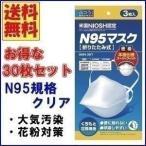 ショッピングN95 10袋セット マスク N95 使い捨て 折りたたみ式 BMN-3NT 3枚入*10セット アイリスオーヤマ