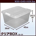 収納ボックス 4個セット 収納ケース BOX ボックス CB-25 アイリスオーヤマ クリアケース 押入れ収納