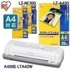 ラミネーター A4 LTA42W  ラミネートフィルムLZ-A420(A4サイズ・20枚入)+名刺サイズ(100枚入×2)セット アイリスオーヤマ