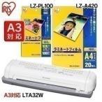ラミネーター A3 LTA32W ラミネートフィルムLZ-A420(A4サイズ・20枚入)+写真Lサイズ(100枚入)セット アイリスオーヤマ
