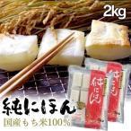 切り餅 1kg シングルパック 2個セット 生切り餅 純にほん 国内産水稲もち米使用