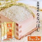米 お米 10キロ 5キロ×2袋 低温製法米 北海道産 ななつぼし 10kg (5kg×2) アイリスオーヤマ 米 ごはん うるち米 精白米(あすつく)