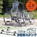 ショッピング自転車 自転車スタンド 自転車置き場 3台用 2個セット 省スペース 自転車スタンド 家庭用 駐輪スタンド サイクルラック 自転車ラック BYS-3 アイリスオーヤマ サイクル