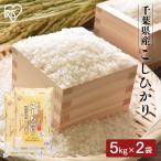 米 10kg 送料無料 こしひかり 千葉県産  (5kg×2袋) お米 白米 うるち米 低温製法米 精米 精白米 アイリスオーヤマ