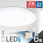 シーリングライト LED 6畳 2個セット ledシーリングライト 家 リビング 調光 3300lm CL6D-5.0 リモコン アイリスオーヤマ 天井照明 (あすつく)