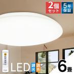 シーリングライト LED 6畳 2個セット シーリングライト LED リモコン 調光 調色 3300lm CL6DL-5.0 アイリスオーヤマ